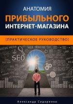 скачать книгу Анатомия прибыльного интернет-магазина автора Александр Сидоренко