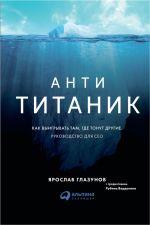 скачать книгу Анти-Титаник: Как выигрывать там, где тонут другие. Руководство для CEO автора Ярослав Глазунов