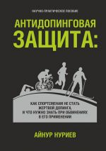 скачать книгу Антидопинговая защита. Как спортсменам не стать жертвой допинга, и что нужно знать при обвинениях в его применении автора Айнур Нуриев