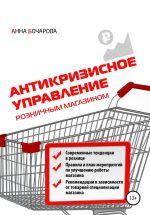 скачать книгу Антикризисное управление розничным магазином автора Анна Бочарова