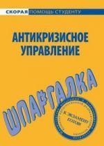 скачать книгу Антикризисное управление. Шпаргалка автора И. Евграфова