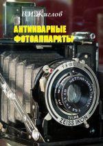 скачать книгу Антикварные фотоаппараты автора В. Жиглов