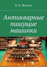 скачать книгу Антикварные пишущие машинки автора В. Жиглов