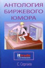 скачать книгу Антология биржевого юмора автора Сергей Сергаев