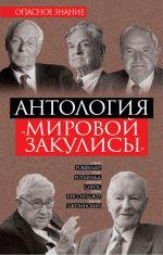 скачать книгу Антология «мировой закулисы» автора Дэвид Рокфеллер