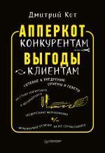 скачать книгу АпперКот конкурентам. Выгоды – клиентам автора Дмитрий Кот