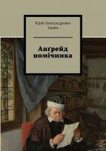 скачать книгу Апґрейд помічника автора Юрій Тюмін