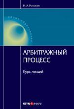 скачать книгу Арбитражный процесс: курс лекций автора Николай Рогожин