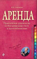 скачать книгу Аренда автора Виталий Семенихин