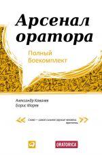 скачать книгу Арсенал оратора. Полный боекомплект автора Александр Ковалев