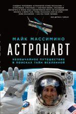 скачать книгу Астронавт: Необычайное путешествие в поисках тайн Вселенной автора Майк Массимино