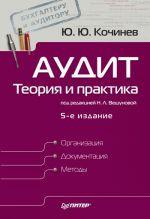 скачать книгу Аудит: теория и практика автора Юрий Кочинев
