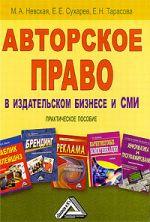 скачать книгу Авторское право в издательском бизнесе и СМИ автора Евгений Сухарев