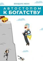 скачать книгу Автостопом к богатству автора Иван Бондарь
