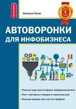 скачать книгу Автоворонки для инфобизнеса автора Наталья Реген