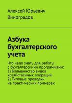 скачать книгу Азбука бухгалтерского учета автора Алексей Виноградов