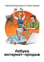 скачать книгу Азбука интернет-продаж. Как открыть интернет-магазинсминимальными вложениями автора Николай Федоткин