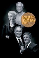 скачать книгу Банкиры, которые изменили мир автора Манн Фербер