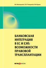 скачать книгу Банковская интеграция в ЕС и ЕЭП: возможности правовой трансплантации автора Артем Четвериков