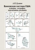 скачать книгу Банковская система США: история, география, перспективы развития автора Андрей Лузанов