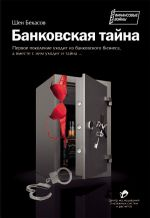 скачать книгу Банковская тайна автора Шен Бекасов