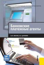 скачать книгу Банковские платежные агенты автора Константин Данилин