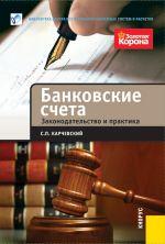 скачать книгу Банковские счета. Законодательство и практика автора Сергей Карчевский