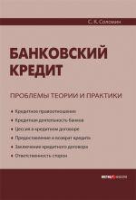 скачать книгу Банковский кредит: проблемы теории и практики автора Сергей Соломин