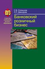 скачать книгу Банковский розничный бизнес автора Сергей Сплошнов