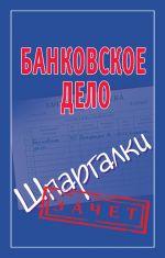 скачать книгу Банковское дело. Шпаргалки автора Мария Кановская