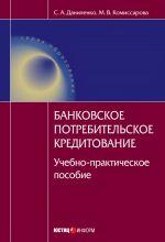 скачать книгу Банковское потребительское кредитование : учебно-практическое пособие автора Мария Комиссарова
