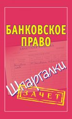 скачать книгу Банковское право. Шпаргалки автора Мария Кановская
