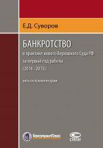 скачать книгу Банкротство в практике нового Верховного Суда РФ за первый год работы (2014–2015): акты и комментарии автора Евгений Суворов