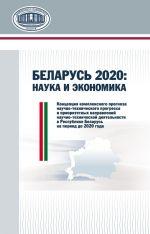 скачать книгу Беларусь 2020: наука и экономика автора Алексей Дайнеко