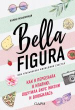 скачать книгу Bella Figura, или Итальянская философия счастья. Как я переехала в Италию, ощутила вкус жизни и влюбилась автора Камин Мохаммади