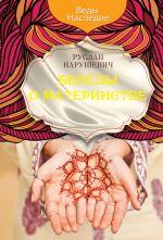скачать книгу Беседы о материнстве автора Руслан Нарушевич