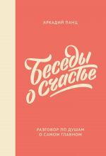 скачать книгу Беседы о счастье автора Аркадий Панц