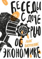 скачать книгу Беседы сдочерью об экономике автора Янис Варуфакис