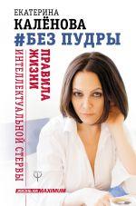 скачать книгу Без пудры. Правила жизни интеллектуальной стервы автора Екатерина Калёнова