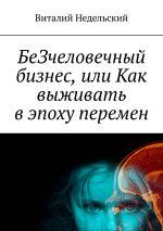 скачать книгу БеЗчеловечный бизнес, или Как выживать вэпоху перемен автора Виталий Недельский