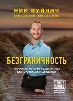 скачать книгу Безграничность. 50 уроков, которые сделают тебя возмутительно счастливым автора Ник Вуйчич