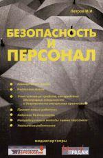 скачать книгу Безопасность и персонал автора Михаил Петров