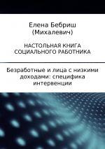скачать книгу Безработные и лица с низкими доходами: специфика интервенции автора Елена Бебриш