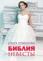 скачать книгу Библия Невесты автора Ольга Ермилова