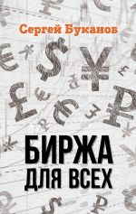 скачать книгу Биржа для всех автора Сергей Буканов