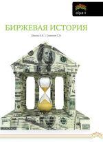 скачать книгу Биржевая история автора Сергей Семенов