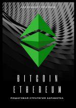 скачать книгу Bitcoin, Ethereum: пошаговая стратегия для заработка автора Александр Горбунов