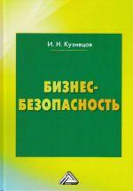 скачать книгу Бизнес-безопасность автора Игорь Кузнецов