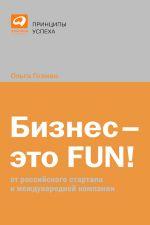 скачать книгу Бизнес – это FUN! От российского стартапа к международной компании автора Ольга Гозман