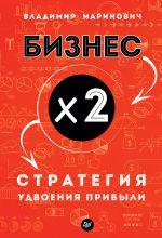 скачать книгу Бизнес х 2. Стратегия удвоения прибыли автора Владимир Маринович